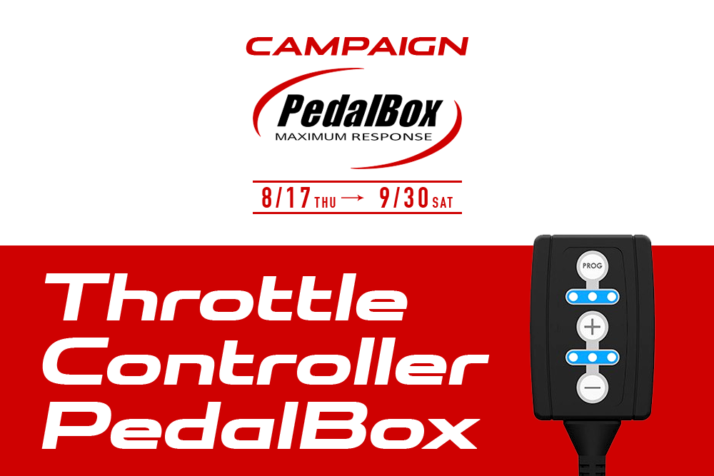 PEDAL BOXキャンペーン