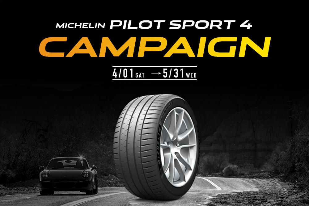 MICHELIN PILOT SPORTSキャンペーン