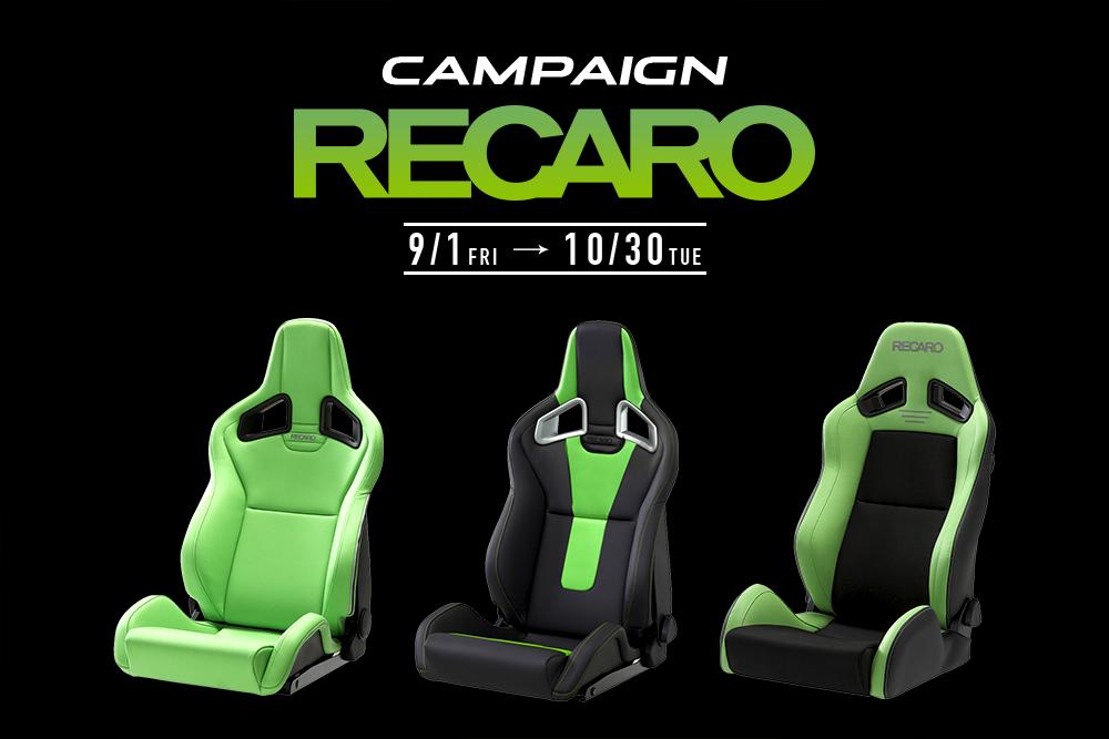 RECAROキャンペーン
