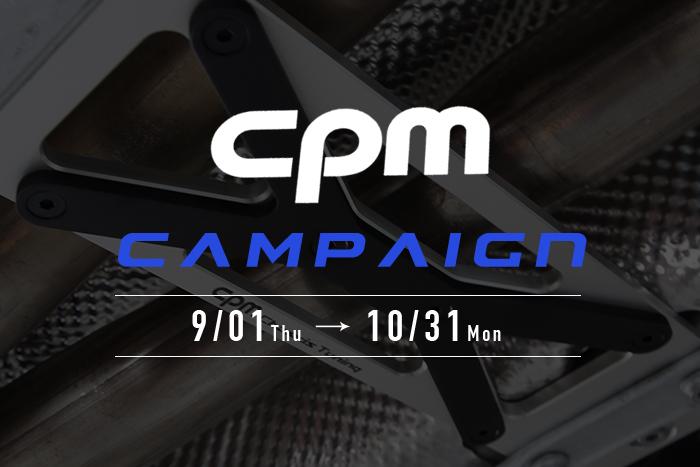 第1弾 CPMキャンペーン【10月31日まで】!!