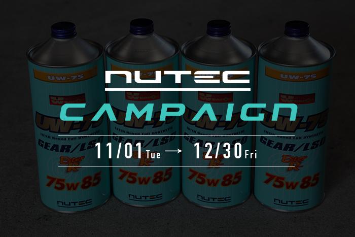 NUTECキャンペーン始まります!!