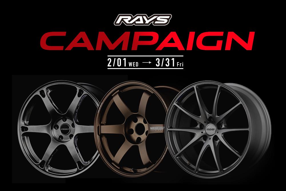 RAYSキャンペーン!!