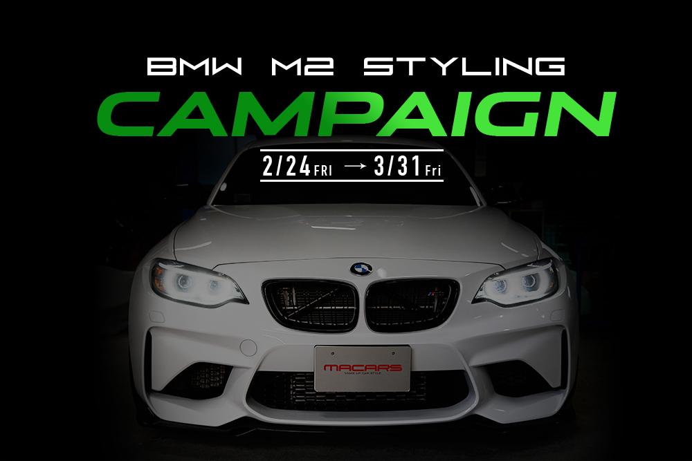 BMW M2スタイリングキャンペーン始めます!!