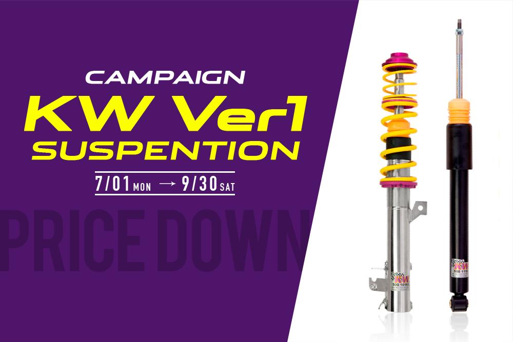 KW Ver 1プライスオフキャンペーン!!