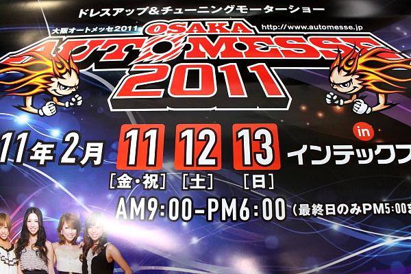 大阪オートメッセ2011出展!!
