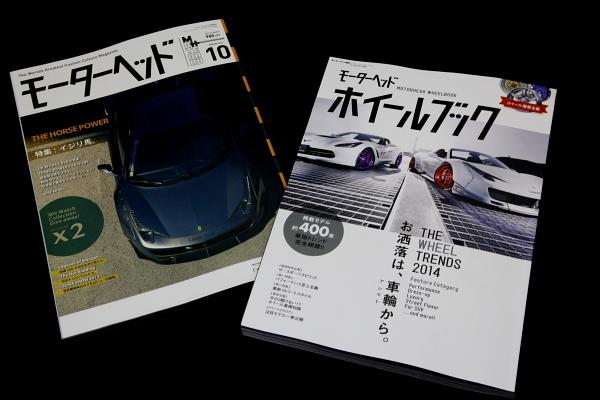 モーターヘッドホイールブック発売 & Audi RS5 KW V-3装着!!