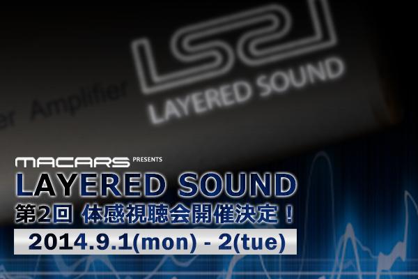 LAYERED SOUND第2回体感視聴会の案内 & Audi A4/B8メンテナンスのご依頼!!