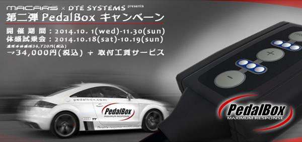 第2弾『PEDALBOX』キャンペーン案内!!