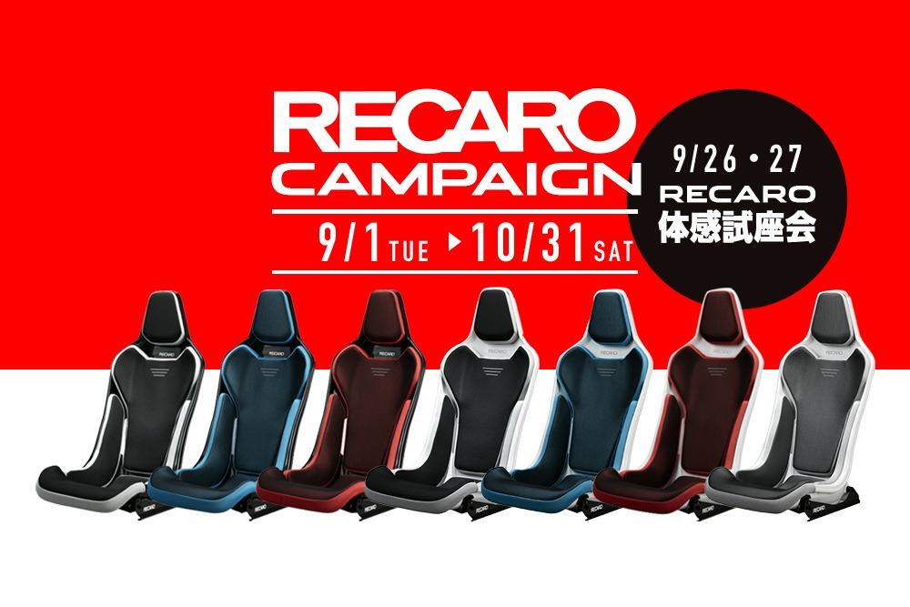 RECAROキャンペーン & RECARO体感試座会のご案内!!