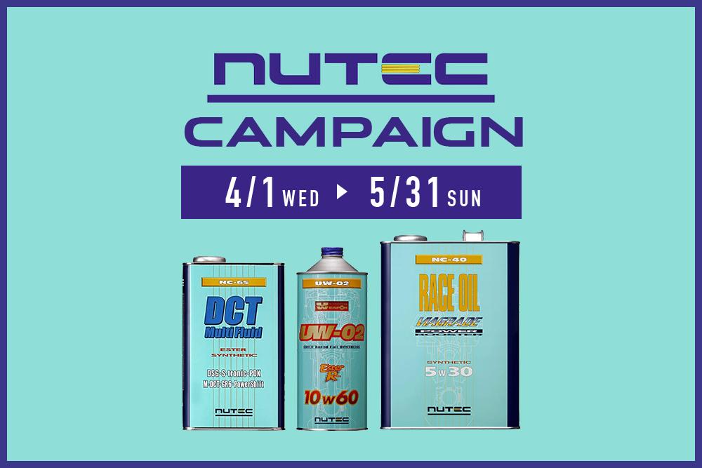 NUTECキャンペーン!!