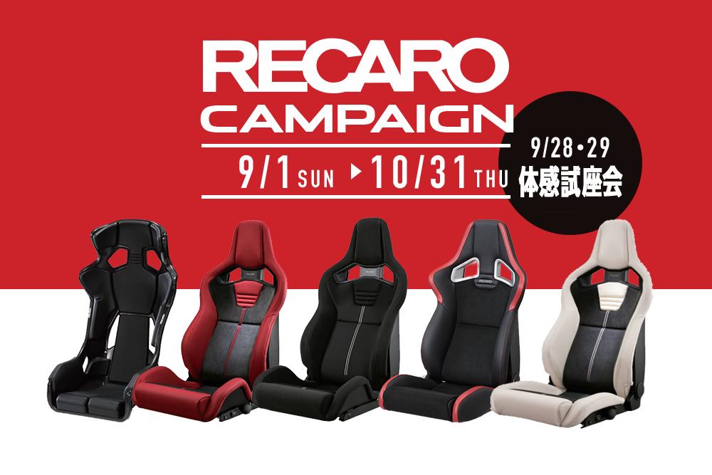 RECAROキャンペーン!!&RECARO体感試座会!!