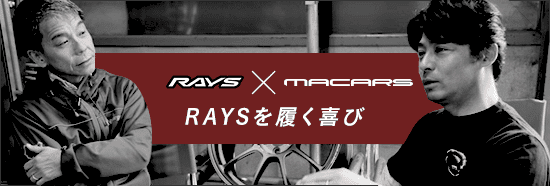 RAYS × MACARS〜RAYSを履く喜び