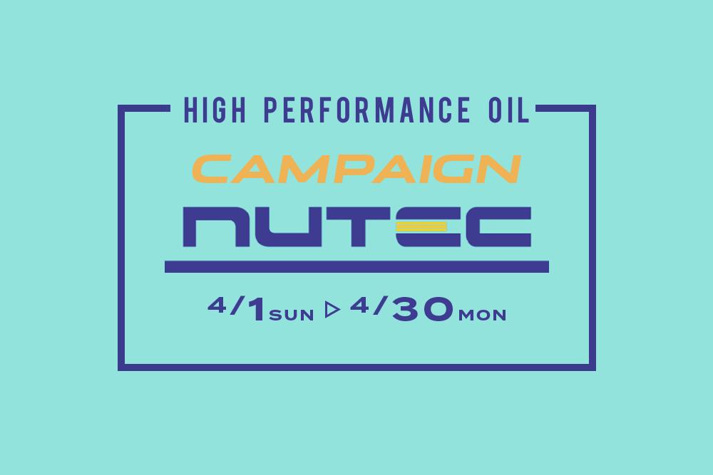NUTECキャンペーン