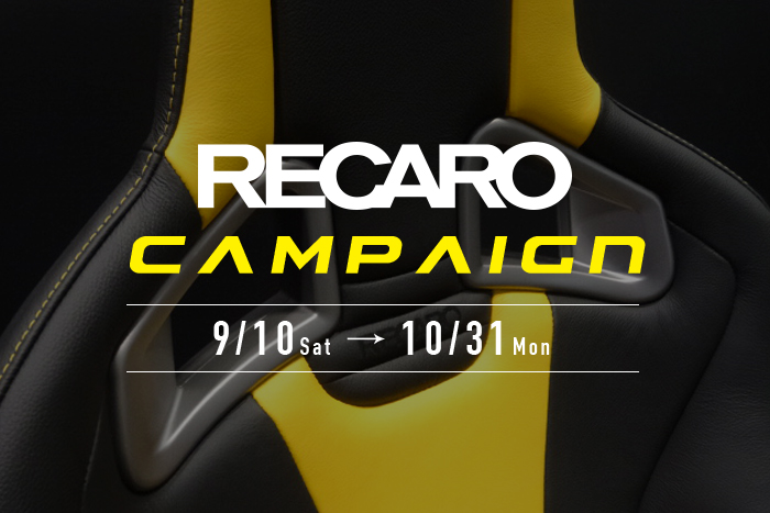 第3弾『RECARO』キャンペーン & RECARO新商品発売!!