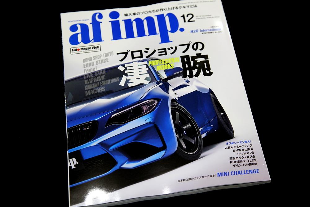『af imp』発売 & デモカーBMW M2表紙掲載!!