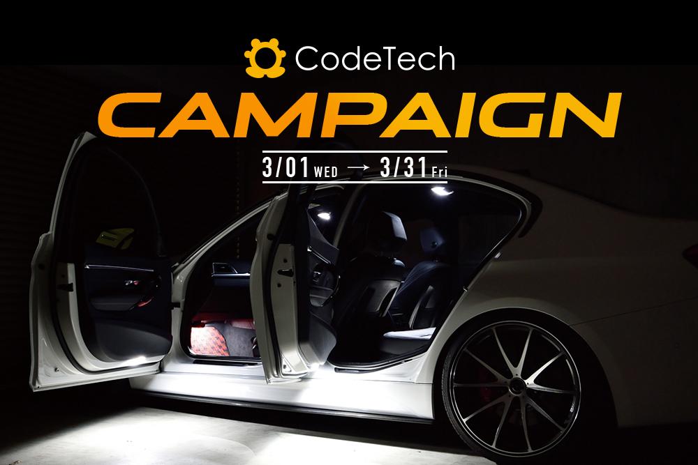 Codetechキャンペーン & インストール体感イベント!!