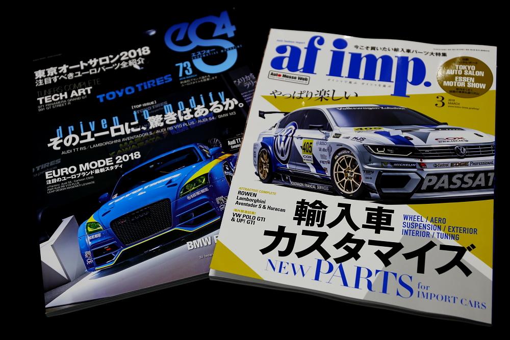 『af imp』 & 『eS4』掲載!!