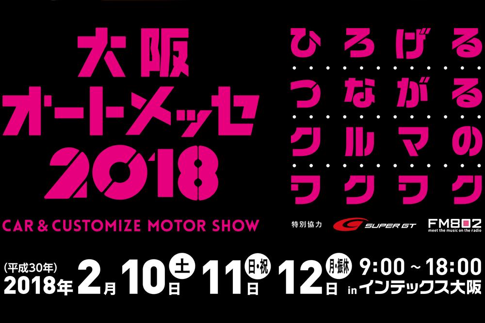 大阪オートメッセ2018に出展します!!