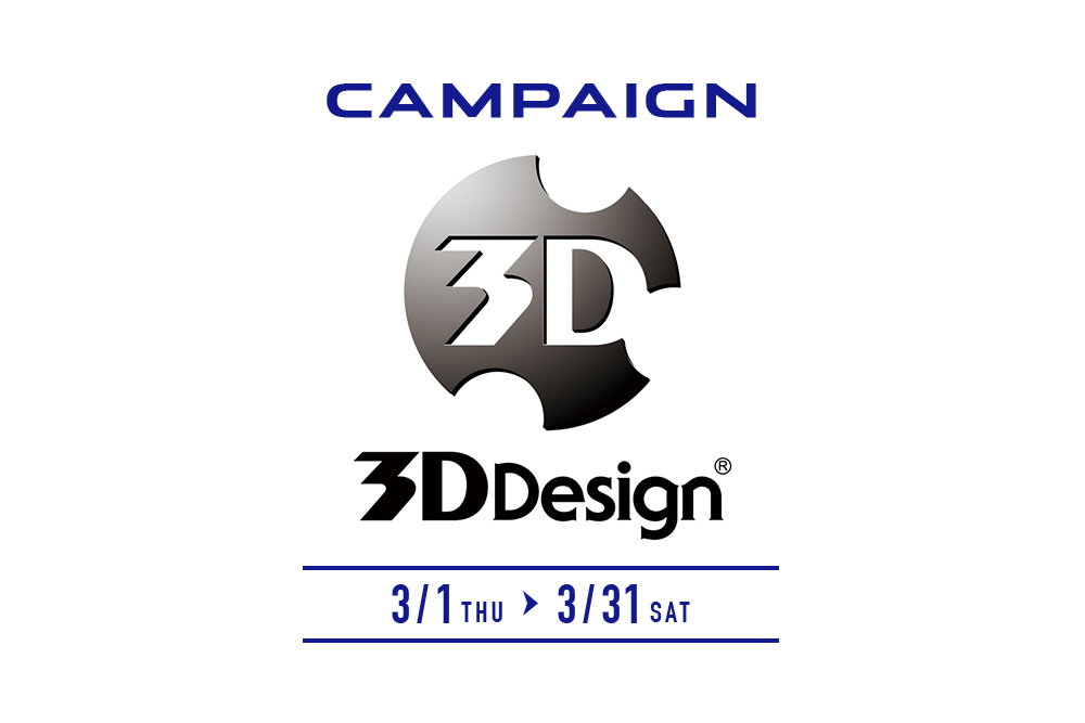 3D Designキャンペーン!!