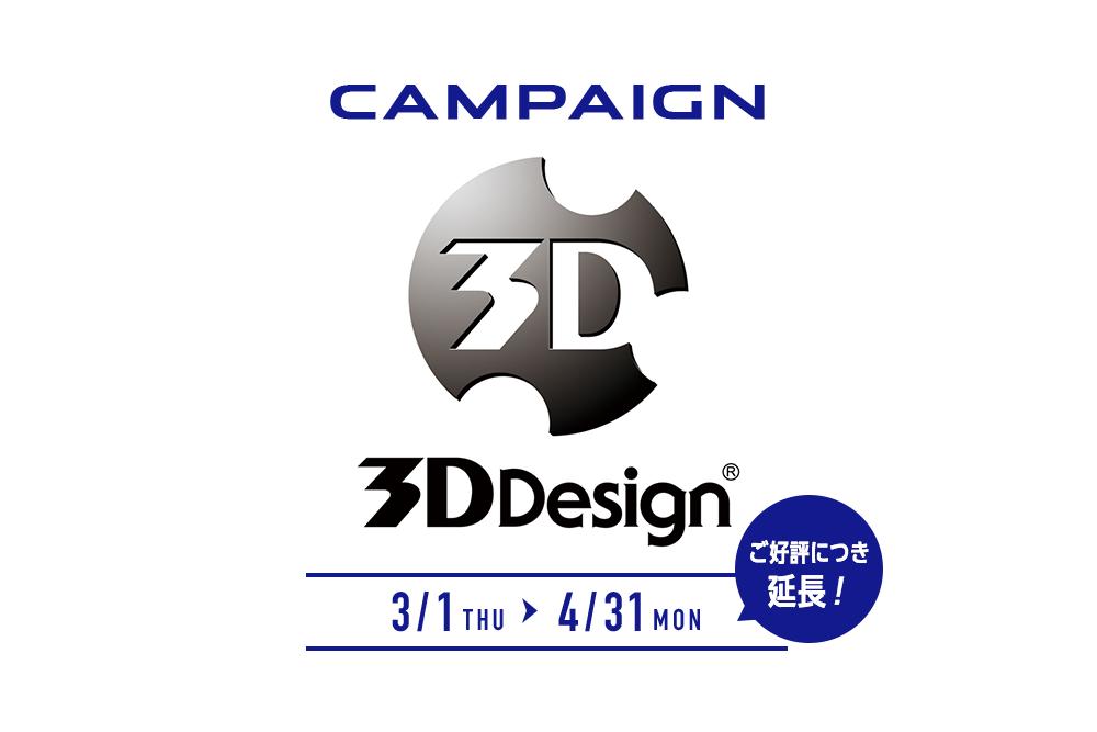 3D Designキャンペーン延長決定!!