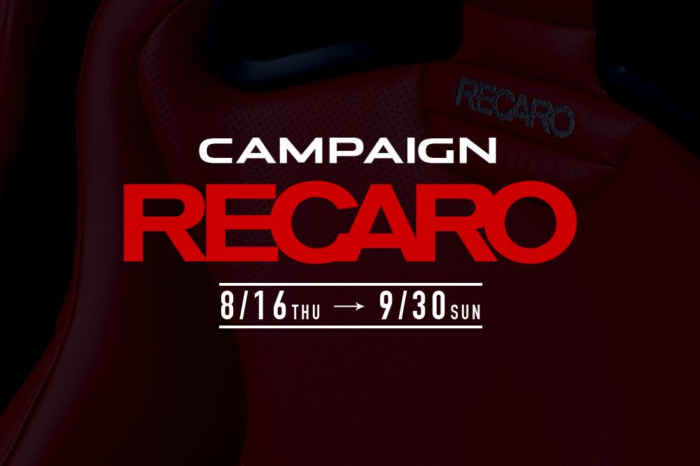 RECAROキャンペーン!!