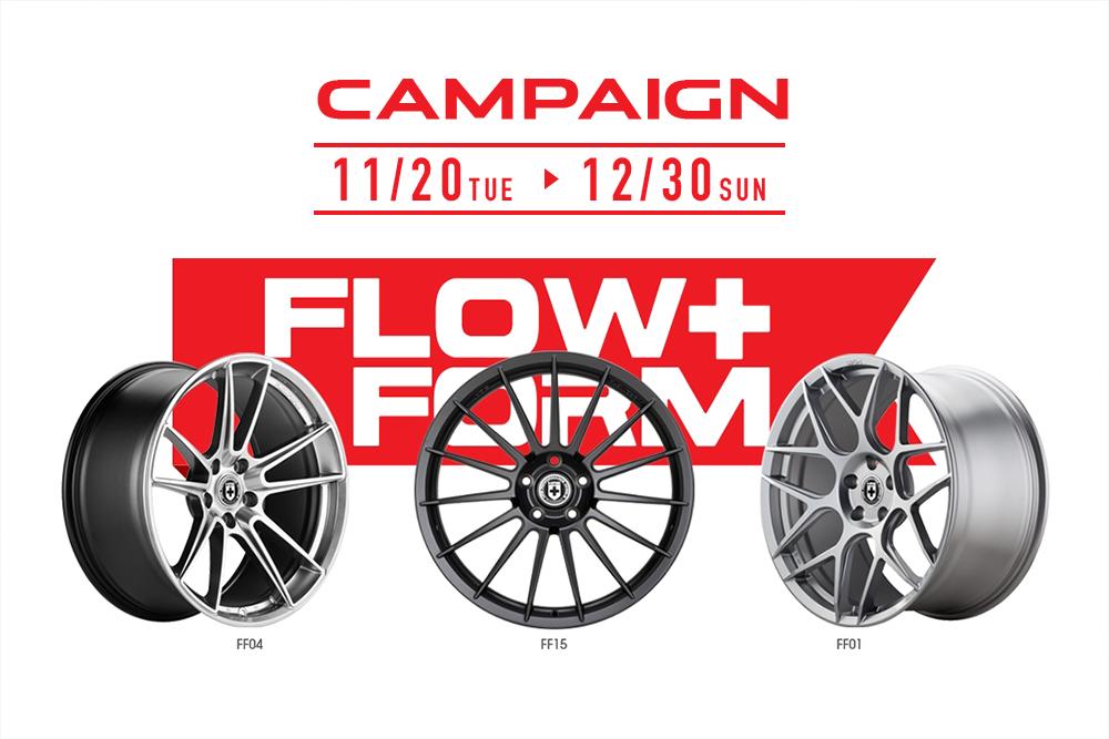 HRE FLOW FORMキャンペーン!!