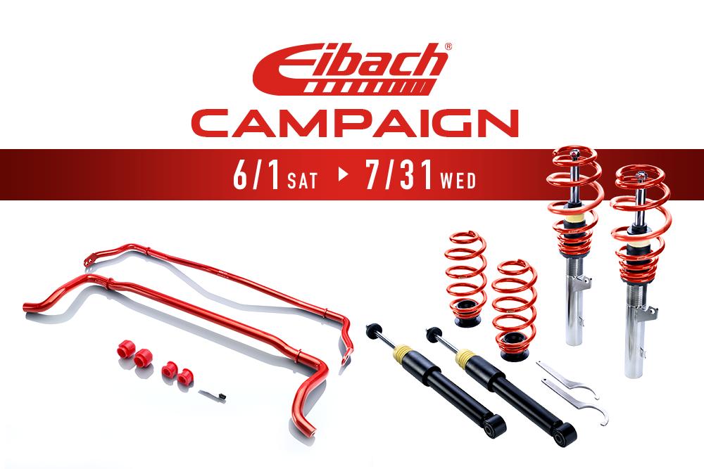Eibachキャンペーン!!