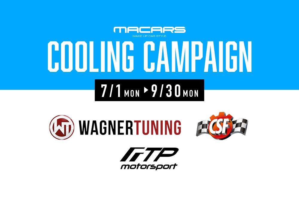 クーリングキャンペーン & BMW F22/M235I CSF+FTPパーツ装着!!