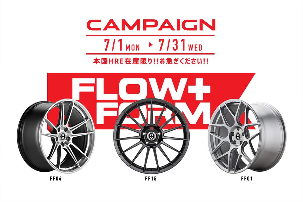 HRE Flow Formシリーズ サマーセール キャンペーン!!