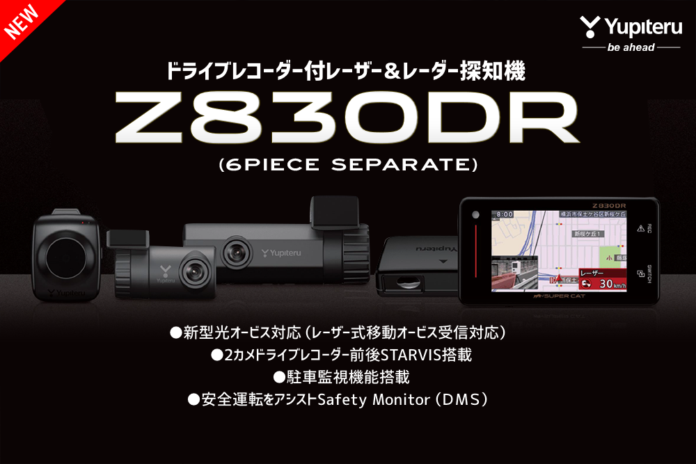 【新発売】ドライブレコーダー付レーザー&レーダー探知機 Z830DR!!
