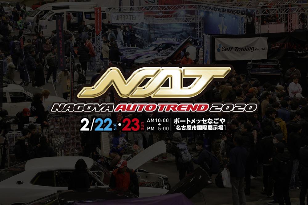 NAGOYAオートトレンド2020出展!!