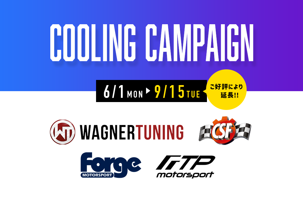 COOLING CAMPAIGN延長決定!!