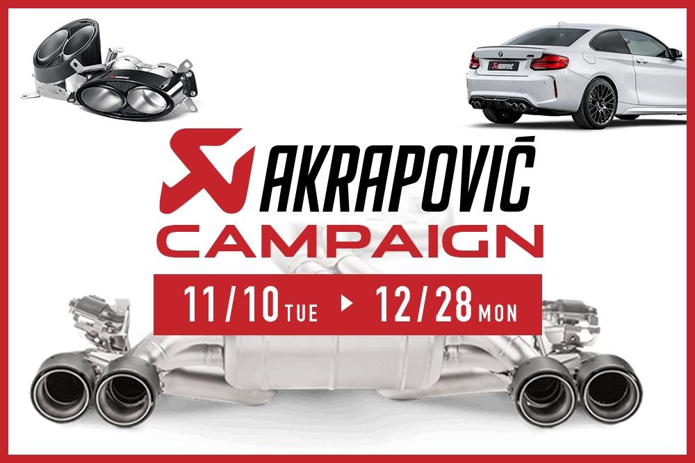 AKRAPOVICキャンペーン!!