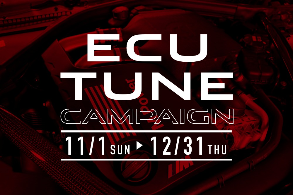 ECU TUNEキャンペーン!!