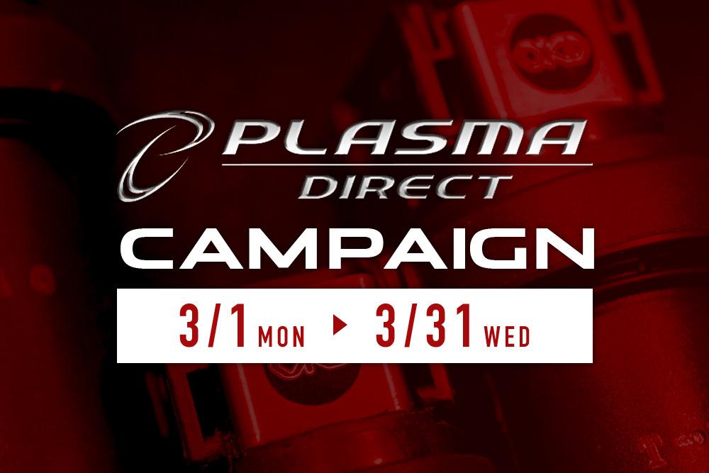 PLASMA DIRECTキャンペーン!!