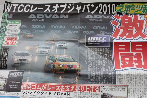 WTCC ジャパン2010!!