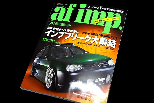 『af imp』 雑誌発売日!!