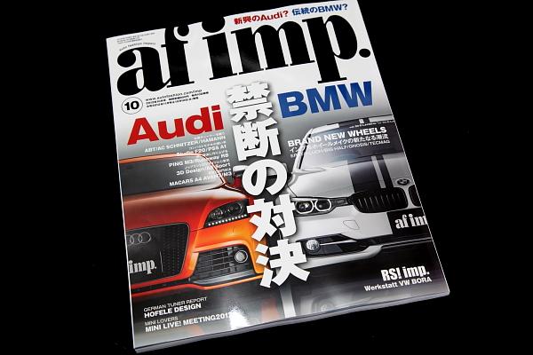 『af imp』 発売 + 掲載!!