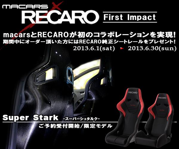 RECARO キャンペーン!!