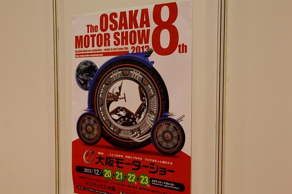 大阪モーターショー2013!!