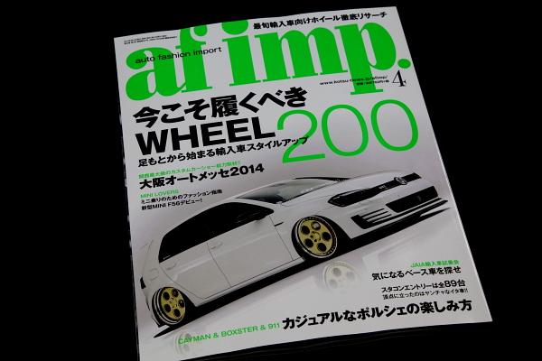 『af imp』発売!!