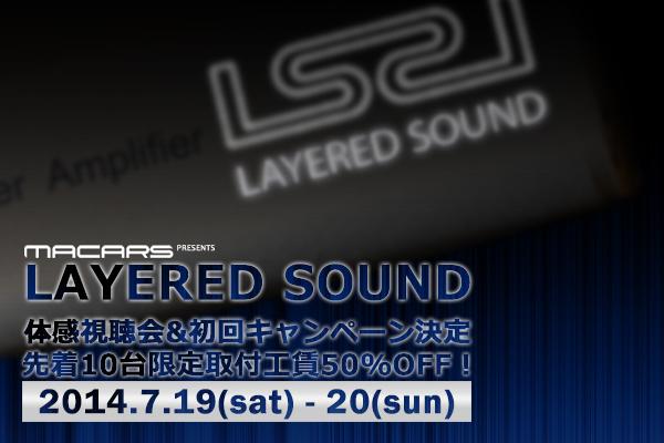 『LAYERED SOUND』体感視聴会 & キャンペーンのお知らせ!!
