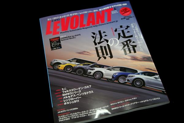 『LE VOLANT』6月号別冊付録 & Arkym Front Lip Spoiler!!